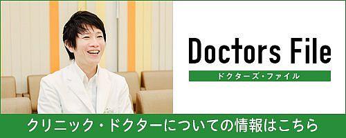 ドクターズファイル:バナー
